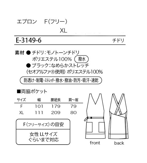 シロタ/エプロン/モノトーンチドリ
