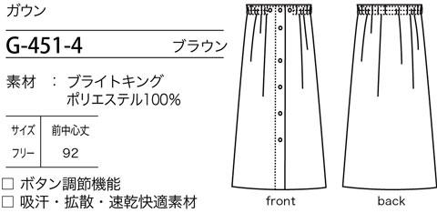 シロタ/ガウン