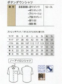 B2/ボタンダウン半袖シャツ[男女兼用]