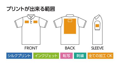 プリントスター/半袖/5.8オンス ベーシックラインポロシャツ