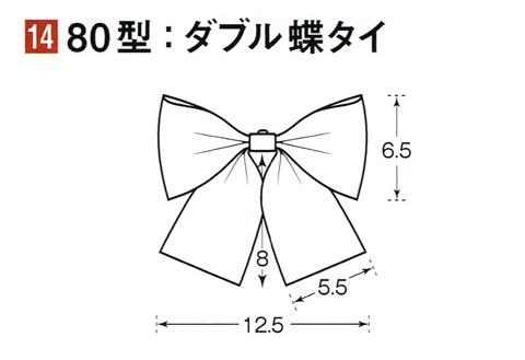 アウトレット/ダブル蝶タイ