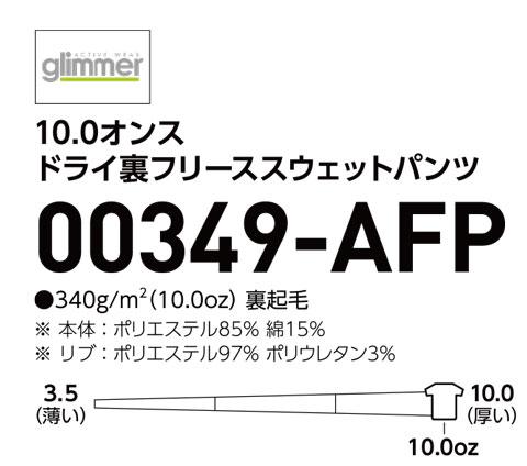 プリントスター/パンツ/10.0オンスドライ裏フリーススウェットパンツ