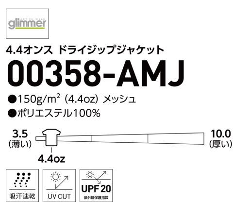 プリントスター/ジャンパー/4.4オンスドライジップジャケット