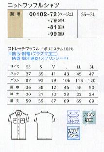 ビースパ/ニットワッフルシャツ[男女兼用]