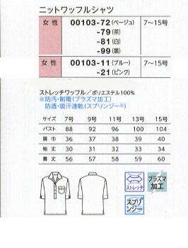 ビースパ/ニットワッフルシャツ[女]