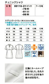 ビースパ/チュニックシャツ