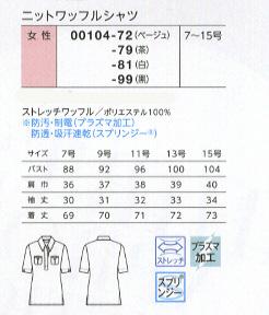 ボンユニ/ニットワッフルシャツ