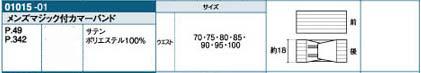 ボンユニ/アクセサリー/メンズマジック付カマーバンド
