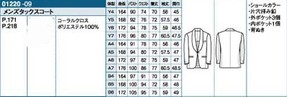 ボンユニ/メンズタックスコート