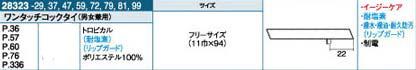 ボンユニ/アクセサリー/ワンタッチコックタイ