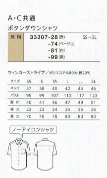 ボンユニ/ボタンダウンシャツ[男女兼用]