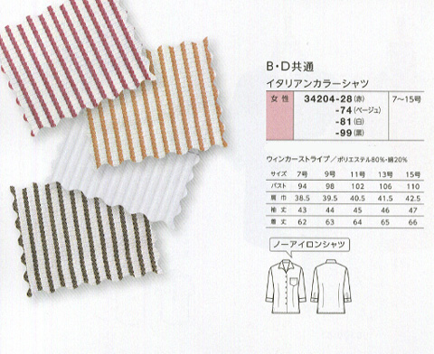 ボンユニ/イタリアンカラーシャツ[女]