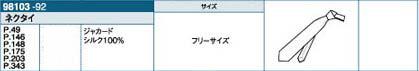 ボンユニ/アクセサリー/ネクタイ/黒(92)