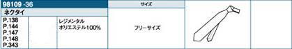 ボンユニ/アクセサリー/ネクタイ/黄(36)