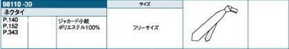 ボンユニ/アクセサリー/ネクタイ/黄(39)