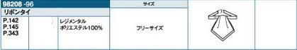 ボンユニ/アクセサリー/ネクタイ/グレー(96)