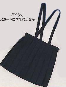スカート吊りヒモ/1組(2本)
