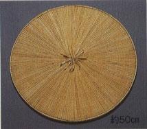 一文字笠/約50cm
