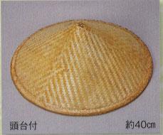 トンガリ笠(頭台付)/約40cm