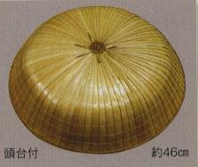 三度笠(頭台付)/パーム/約46cm