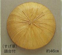 三度笠(頭台付)/すげ草/約46cm
