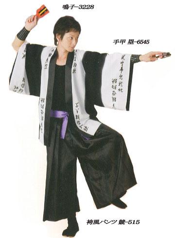 袴風パンツ