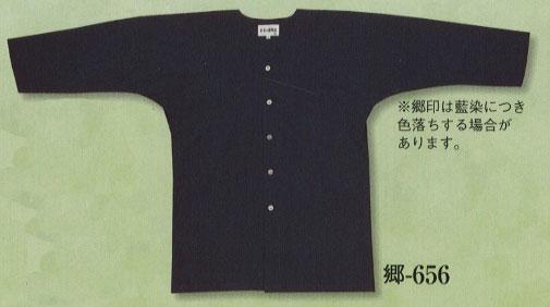 紺無地鯉口シャツ/郷