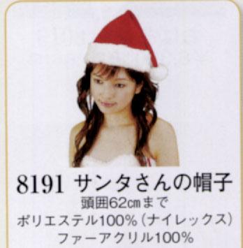 日本の歳時記/サンタさんの帽子