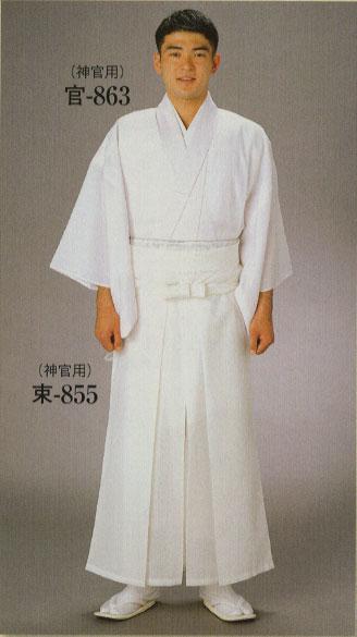 夏用白衣/官