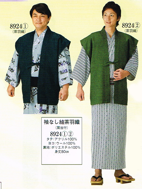 袖無し紬茶羽織