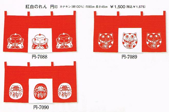 紅白のれん/円