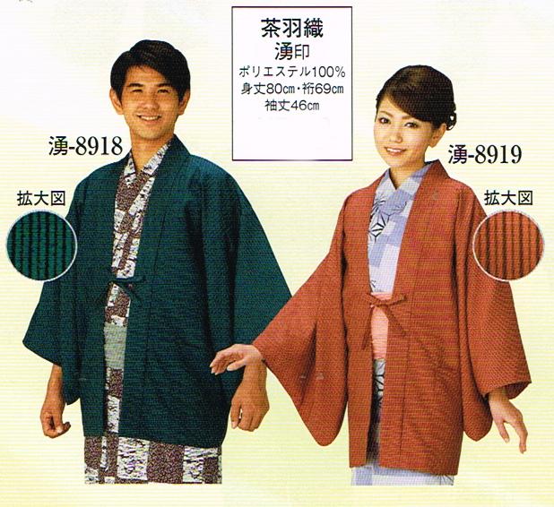 茶羽織/湧