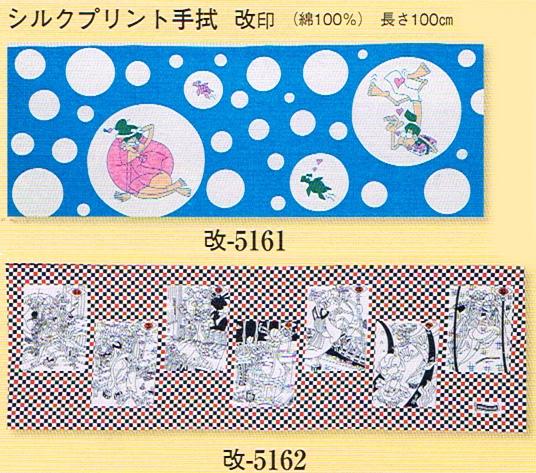 日本の歳時記/シルクプリント手拭/ミー・イシイ/改