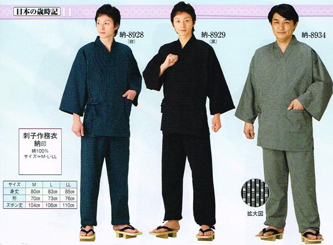 刺子作務衣/納