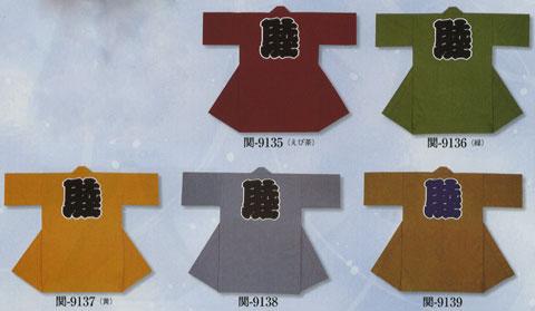 綿紬袢天/関