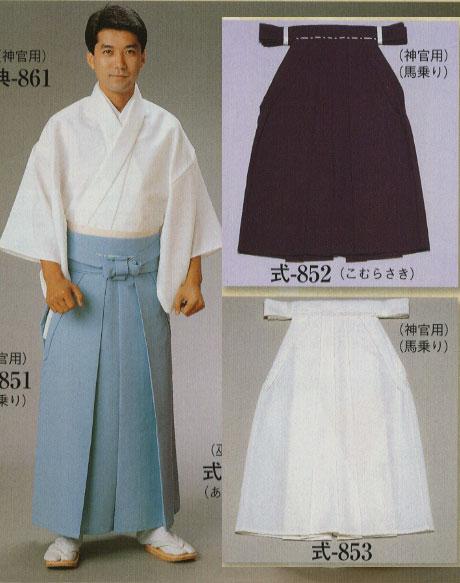 神官用袴/式