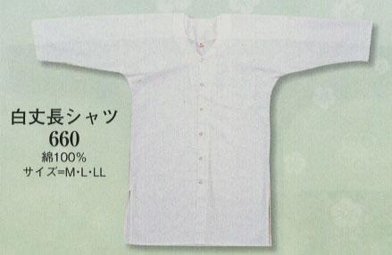 白丈長シャツ
