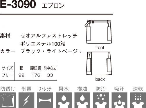 シロタ/エプロン